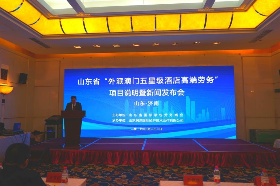 山东省外派澳门五星级酒店高端劳务项目说明暨新闻发布会在济南举办